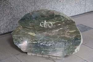 クリオレミントンハウス武蔵野の看板