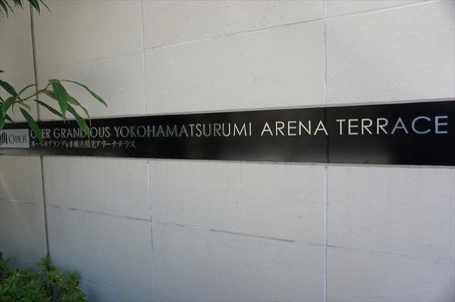 オーベルグランディオ横浜鶴見アリーナテラスの看板