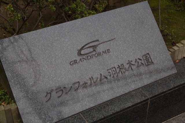 グランフォルム羽根木公園の看板