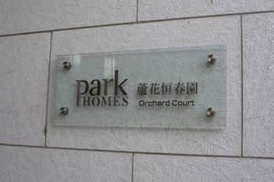 パークホームズ蘆花恒春園オーチャードコートの看板