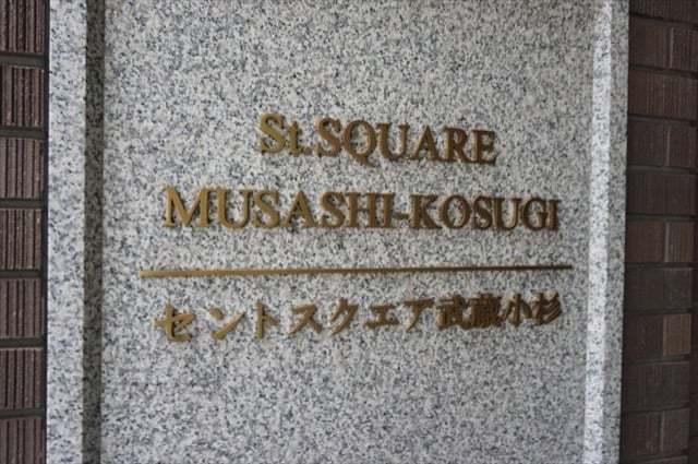 セントスクエア武蔵小杉の看板