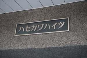ハセガワハイツの看板