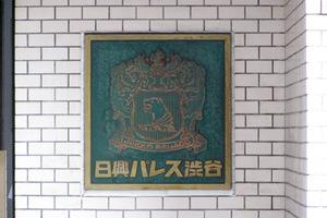 日興パレス渋谷の看板