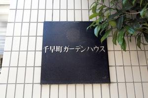 千早町ガーデンハウスの看板