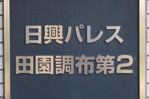 日興パレス田園調布第2の看板