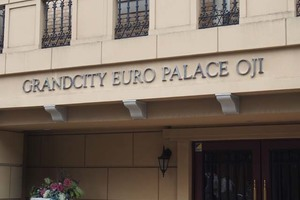 グランシティユーロパレス王子の看板