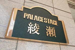 パレステージ綾瀬の看板