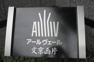 アールヴェール文京西片東大前の看板