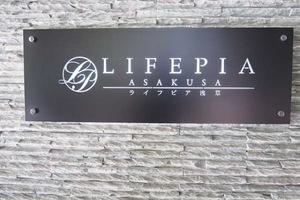 ライフピア浅草の看板