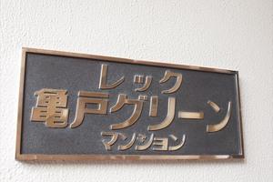 レック亀戸グリーンマンションの看板