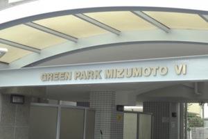 グリーンパーク水元6の看板