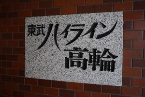 東武ハイライン高輪の看板