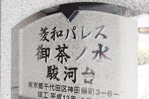 菱和パレス御茶ノ水駿河台の看板