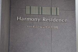 ハーモニーレジデンス月島の看板