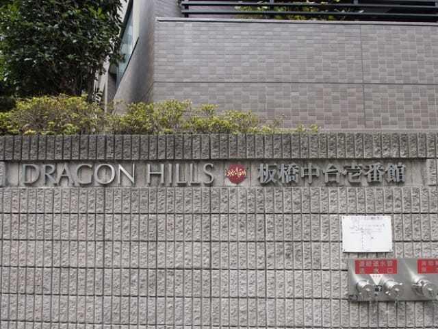 ドラゴンヒルズ板橋中台壱番館の看板
