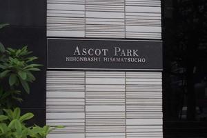 アスコットパーク日本橋久松町の看板