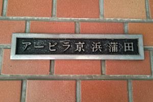 アービラ京浜蒲田の看板