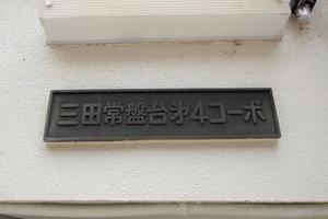 三田常盤台第4コーポの看板