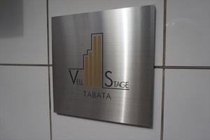 ヴェルステージ田端の看板