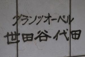 グランツオーベル世田谷代田の看板