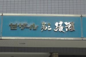 セザール第3綾瀬の看板