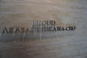 プラウド赤坂氷川町の看板