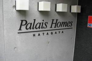 パレホームズ幡ヶ谷の看板