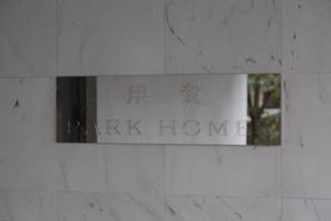 用賀パークホームズの看板