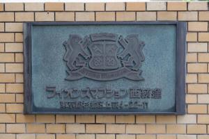 ライオンズマンション西荻窪の看板