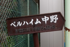 ベルハイム中野の看板