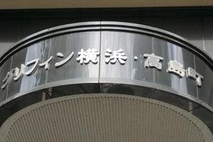 グリフィン横浜高島町の看板