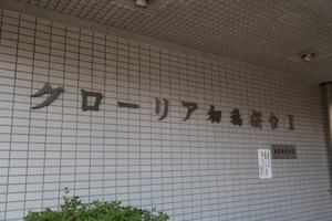 グローリア初穂桜台2の看板