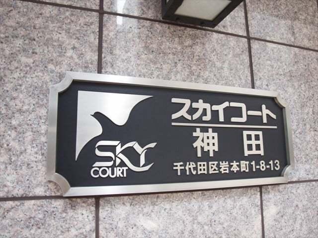 スカイコート神田の看板