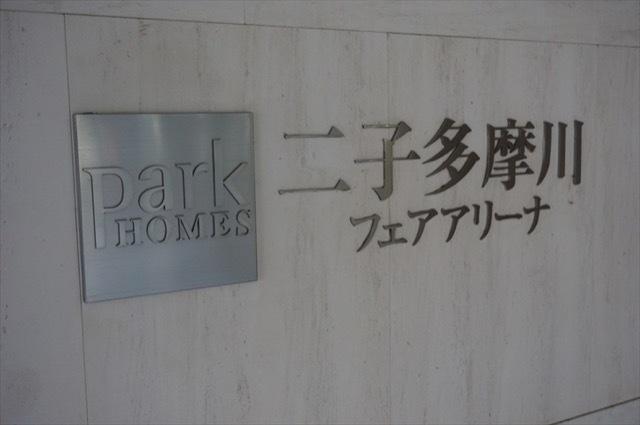パークホームズ二子多摩川フェアアリーナの看板