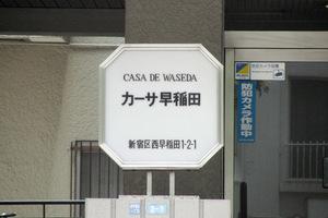 カーサ早稲田の看板