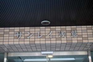 サンレイ浅草の看板