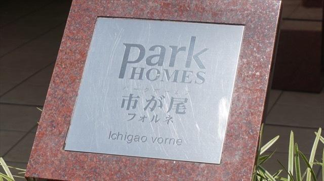 パークホームズ市が尾フォルネの看板