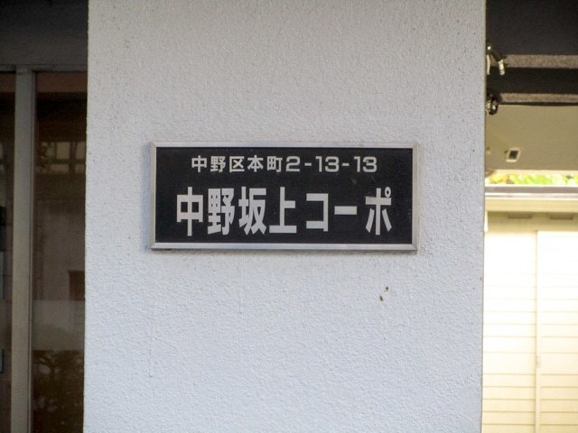 中野坂上コーポの看板