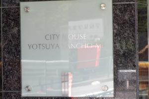 シティハウス四谷三丁目の看板