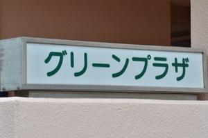 グリーンプラザ(江戸川区)の看板