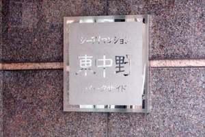 シーアイマンション東中野パークサイドの看板