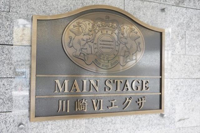 メインステージ川崎6エグザの看板