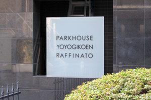 パークハウス代々木公園ラフィナートの看板