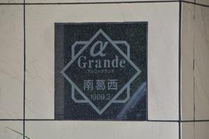 アルファグランデ南葛西の看板
