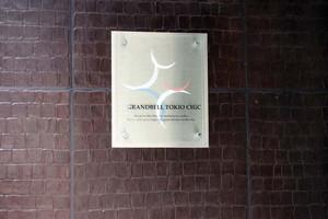 グランベル東京シークの看板