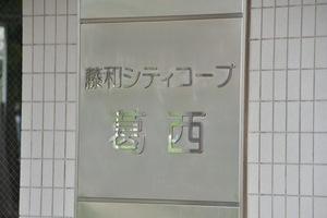 藤和シティコープ葛西の看板
