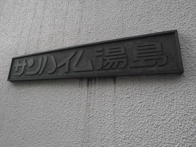サンハイム湯島の看板