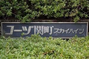 コーズ関町スカイハイツ1号棟の看板