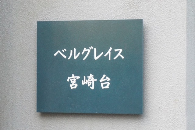 ベルグレイス宮崎台の看板