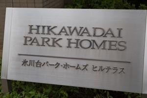 氷川台パークホームズヒルテラスの看板